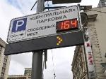 Месяц парковки в центре Москвы оценен в 10000 рублей
