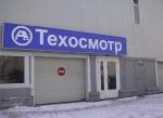 Начнутся ли проблемы с техосмотром в 2014 в РФ