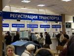 В Москве приезжие смогут зарегистрировать авто по интернету
