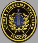 В службе судебных приставов будет создан спецотдел для взыскания штрафов ГИБДД
